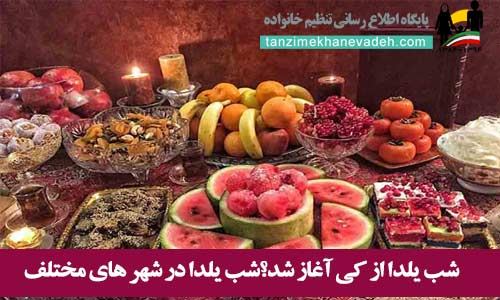 شب یلدا از کی آغاز شد؟شب یلدا در شهر های مختلف،چرا شب یلدا هندوانه و انار می خورند؟