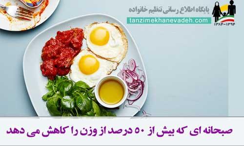 صبحانه ای که بیش از 50 درصد از وزن را کاهش می دهد