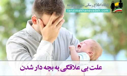 علت بی علاقگی به بچه دار شدن