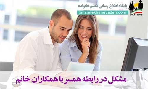مشکل در رابطه همسر با همکاران خانم