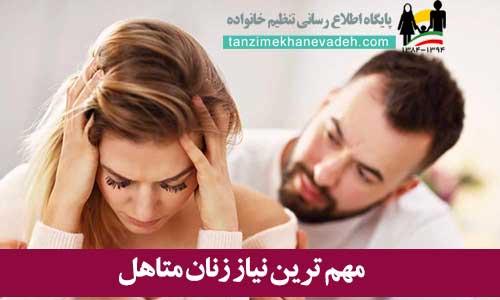مهم ترین نیاز زنان متاهل