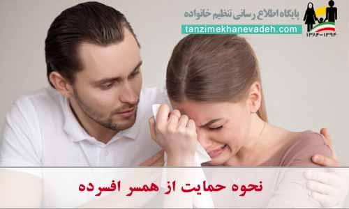 نحوه حمایت از همسر افسرده