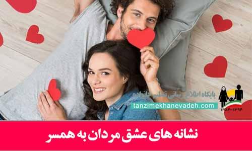 نشانه های عشق مردان به همسر