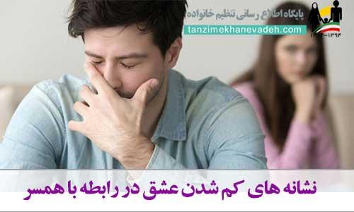 نشانه های کم شدن عشق در رابطه با همسر