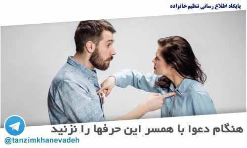 هنگام دعوا با همسر این حرفها را نزنید