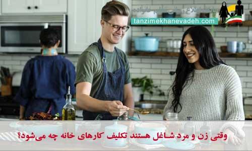 وقتی زن و مرد شاغل هستند تکلیف کارهای خانه چه میشود