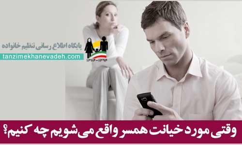 وقتی مورد خیانت همسر واقع میشویم چه کنیم؟