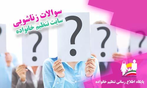 پاسخگویی آنلاین به سوالات زناشویی