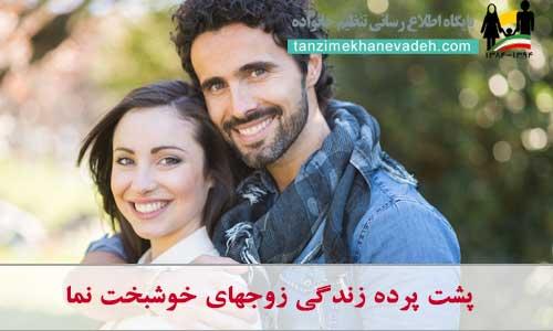 پشت پرده زندگی زوجهای خوشبخت نما