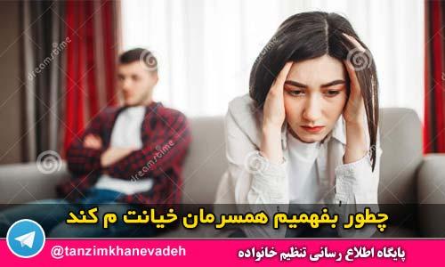چطور بفهمیم همسرمان خیانت می کند