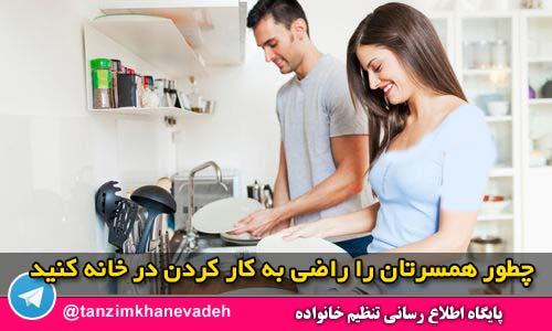 چطور همسرتان را راضی به کار کردن در خانه کنید
