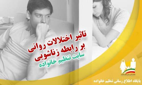 تاثیر اختلالات روانی بر رابطه زناشویی