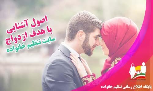 اصول آشنایی با هدف ازدواج