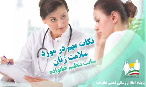 نکات مهم در مورد سلامت زنان