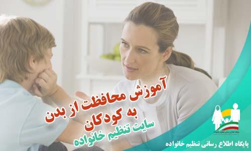 آموزش محافظت از بدن به کودکان