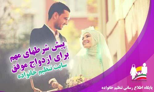پیش شرطهای مهم برای ازدواج موفق