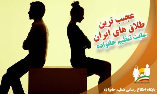 عجیب ترین طلاق های ایران