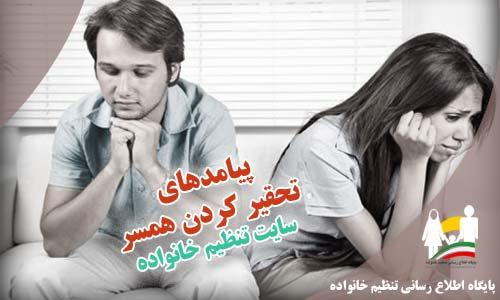 پیامدهای تحقیر همسر