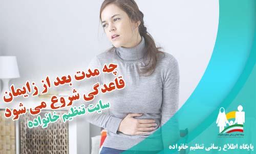 چه مدت بعد از زایمان قاعدگی شروع می شود