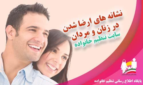 نشانه های ارضا شدن در زنان و مردان