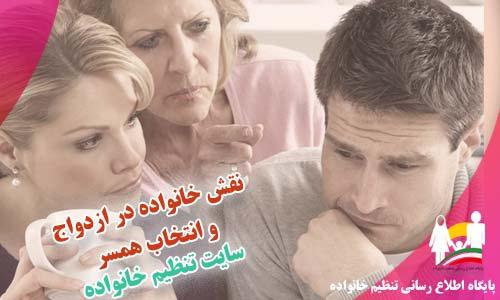 نقش خانواده در ازدواج و انتخاب همسر