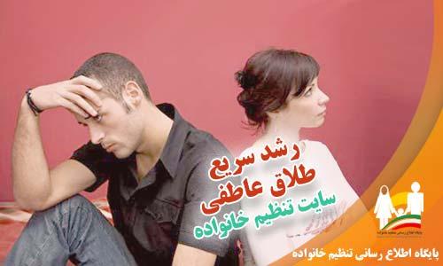 رشد سریع طلاق عاطفی در کشور