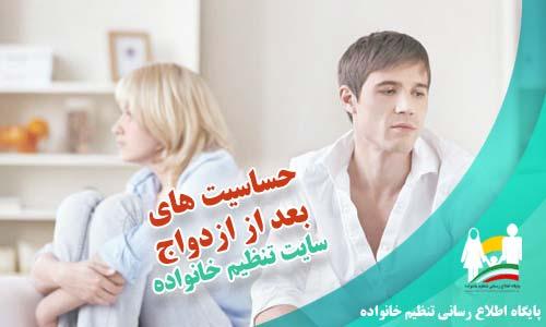 حساسیت های بعد از ازدواج