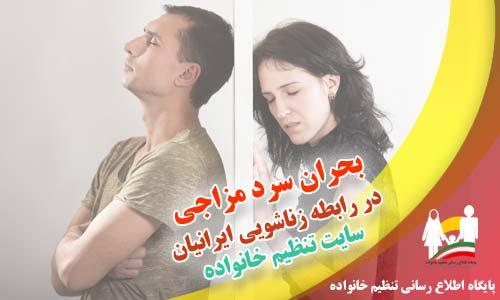بحران سرد مزاجی در رابطه زناشویی ایرانیان