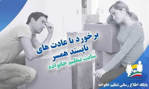 برخورد با عادت های ناپسند همسر