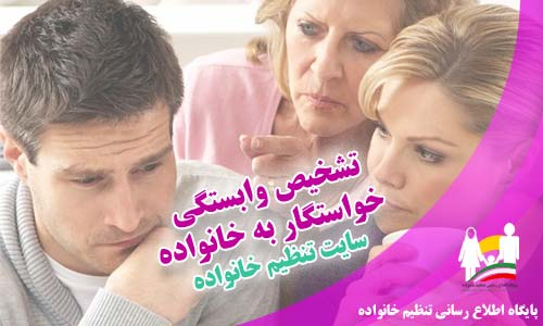 تشخیص وابستگی خواستگار به خانواده