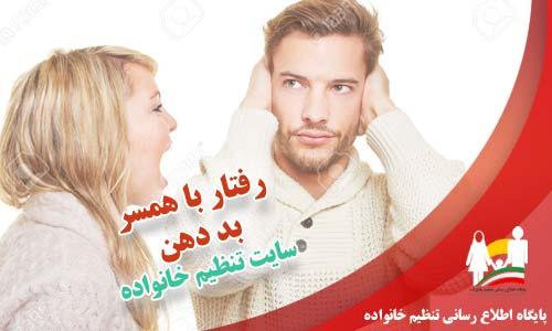 رفتار با همسر بد دهن