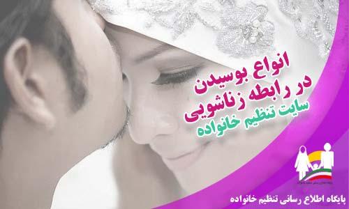 انواع بوسیدن در رابطه زناشویی
