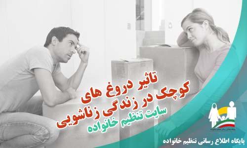 تاثیر دروغ های کوچک در زندگی زناشویی