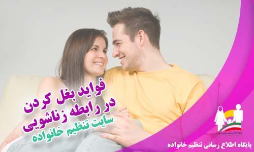 فواید بغل کردن در رابطه زناشویی