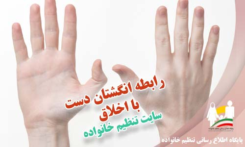 رابطه طول انگشتان دست با اخلاق