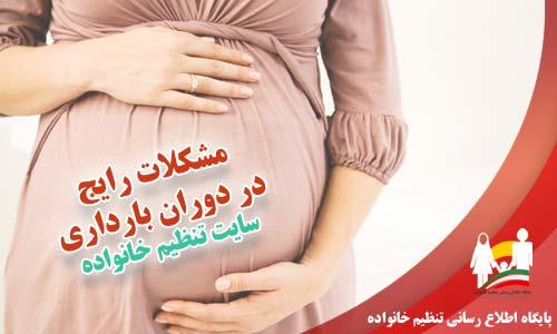 مشکلات رایج در دوران بارداری