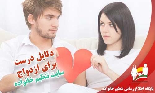 دلایل درست برای ازدواج