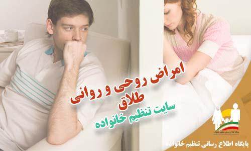 امراض روحی و روانی طلاق