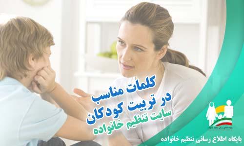 کلمات مناسب برای تربیت کودکان