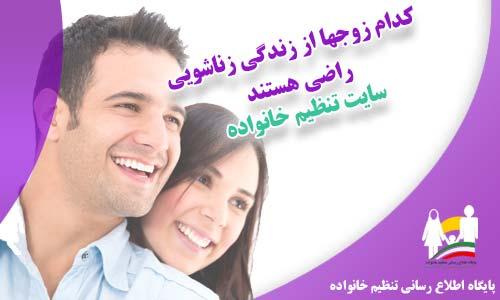 کدام زوج ها از زندگی زناشویی راضی هستند