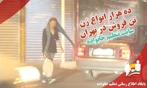انواع زن تن فروش در تهران
