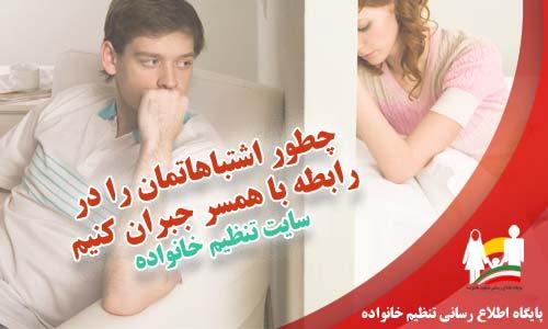 جبران اشتباهات در رابطه با همسر