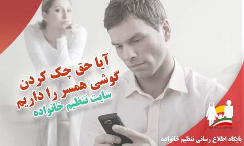 آیا حق چک کردن موبایل همسر را داریم