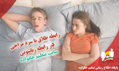 طلاق و سرد مزاجی در رابطه زناشویی