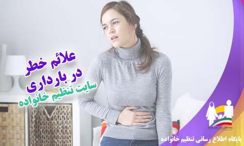 علائم خطر در بارداری