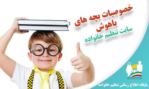 خصوصیات بچه های باهوش