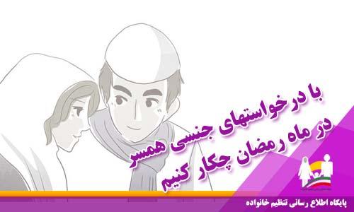با درخواستهای جنسی همسر در ماه رمضان چه کنیم