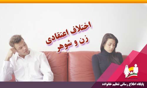 اختلاف اعتقادی زن و شوهر