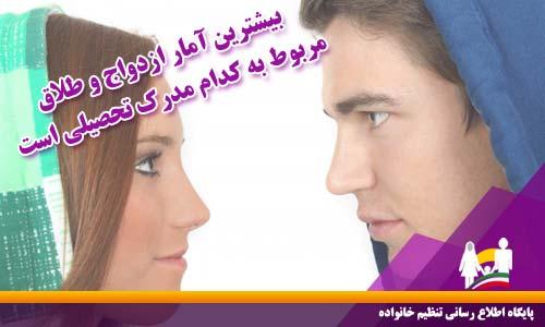 بیشترین آمار ازدواج و طلاق مربوط به کدام مدرک تحصیلی است