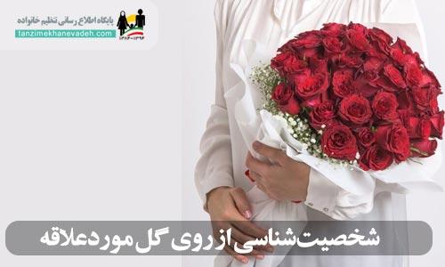شخصیت شناسی از روی گل موردعلاقه